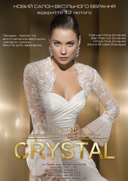 5865e107f49357 Весільний салон Крістад → Львів / Франківський район 2878 (0)